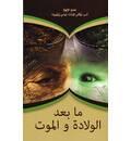 Beyond Birth and Death (Arabic)
