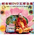 Chinese Prabhuapda DVD Set