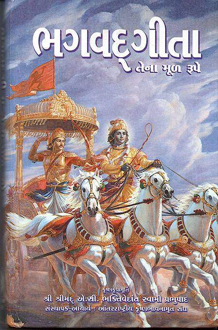 bhagavad gita in gujarati The hardbound gujarati edition of the bhagavad-gita as it is bhagavad-gita is knowledge of five basic truths and the relationship of each truth to the other: these five truths are krishna, or god, the individual soul, the material world, action in this world, and time.