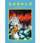 Chinese Srimad Bhagavatam Third Canto Part 2