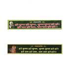 Maha Mantra Stickers w/ Krishna & Prabhupada Images - 10 pack
